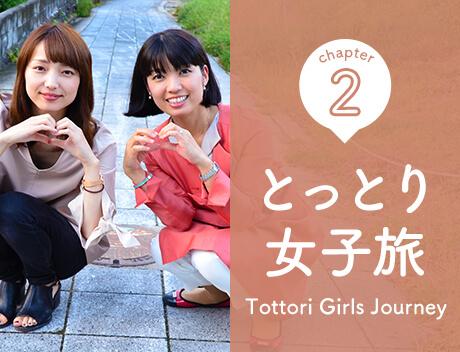 とっとり旬だよりアイコン_女子旅02
