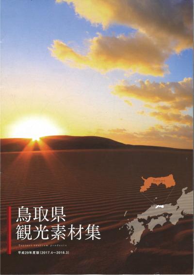 平成29年度版 鳥取県観光素材集