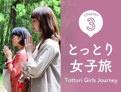 とっとり旬だよりアイコン_女子旅03