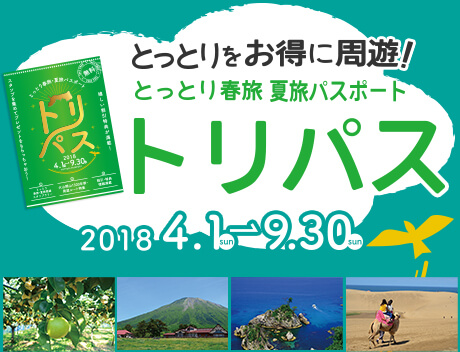 アイコン_トリパス2018 春旅・夏旅パスポート