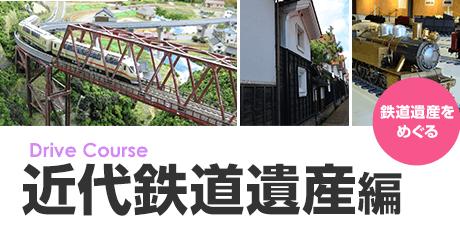 近代鉄道遺産編