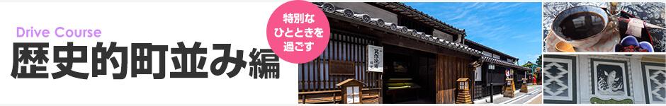 鳥取県・岡山県のドライブコース 歴史的町並み編