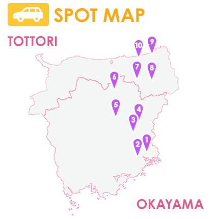 鳥取県・岡山県のドライブコース ファミリー・女子編 マップ