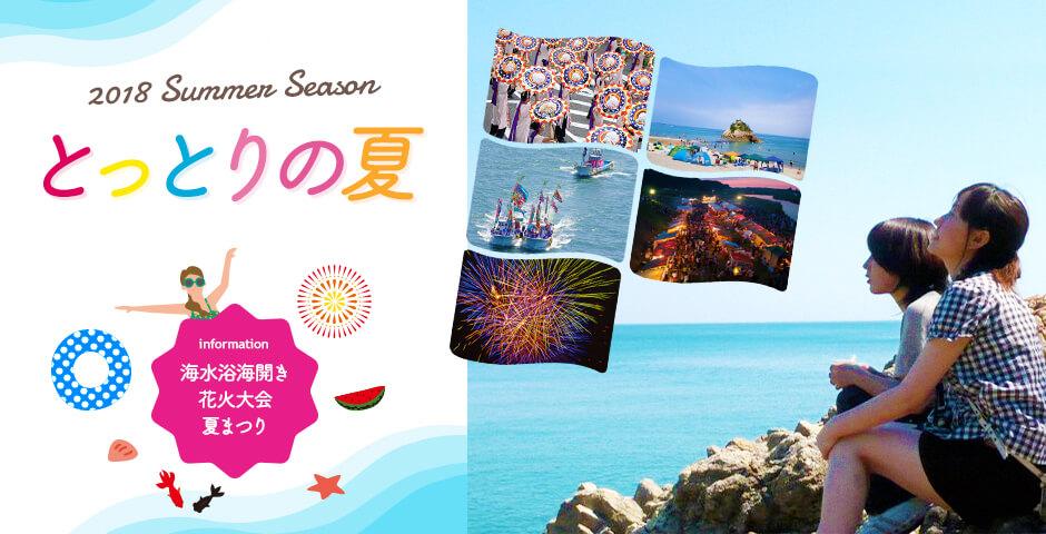 2018 サマーシーズン 鳥取県 夏休み とっとりの夏 海水浴海開き 花火大会 夏まつり