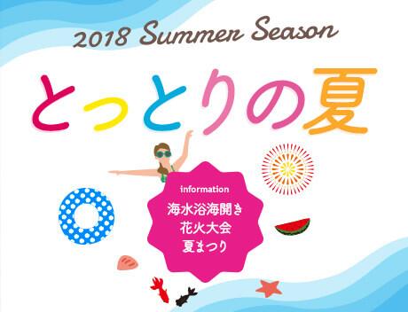 アイコン_とっとりの夏2018