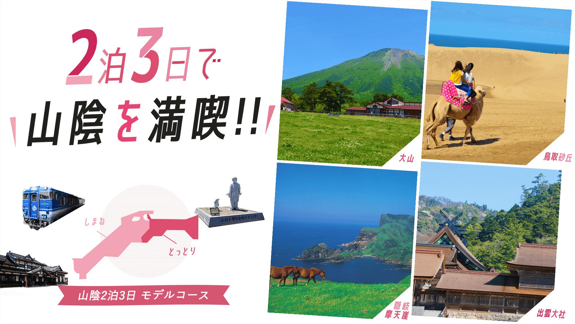 """2泊3日で""""山陰""""を満喫!! 鳥取島..."""