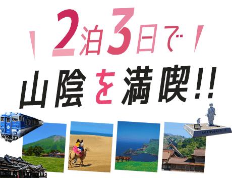 アイコン_2泊3日で山陰を満喫!!
