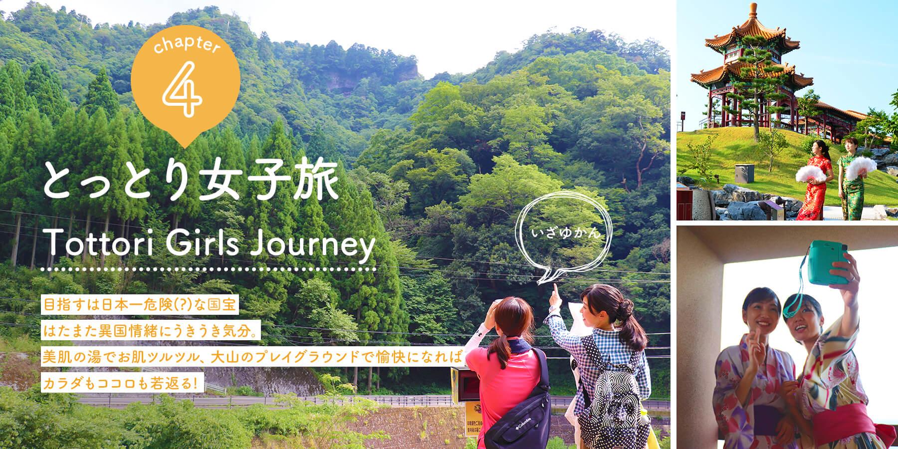 鳥取女子旅04