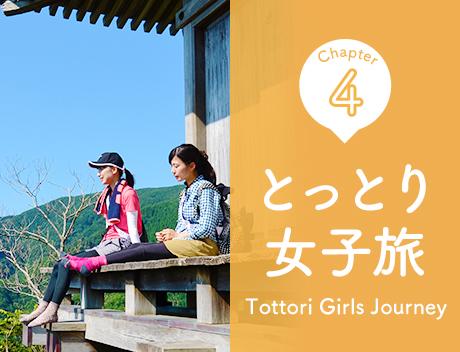 とっとり旬だよりアイコン_女子旅04