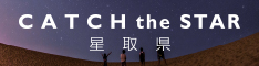 CATCH the STAR 星取県