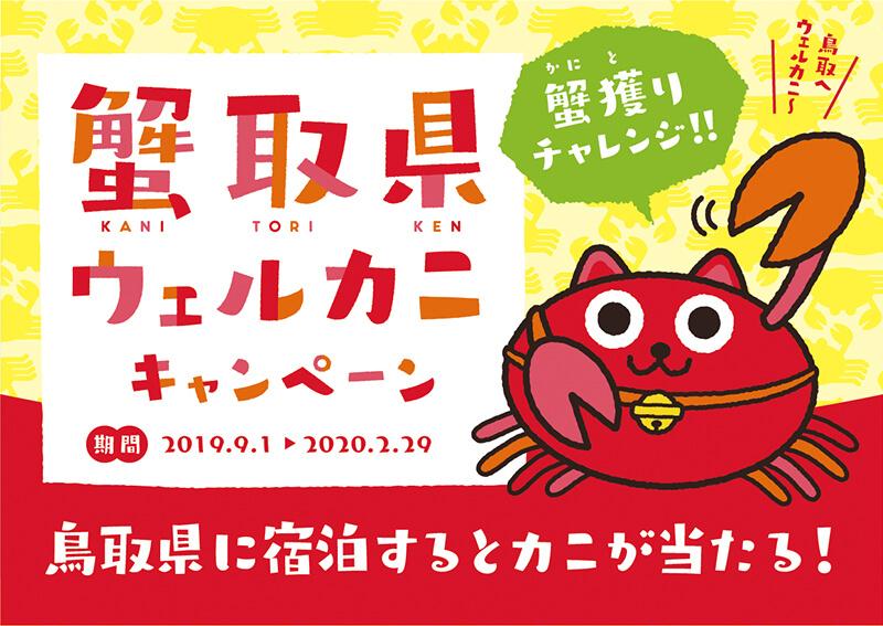 鳥取県ウェルカニキャンペーンはこちら