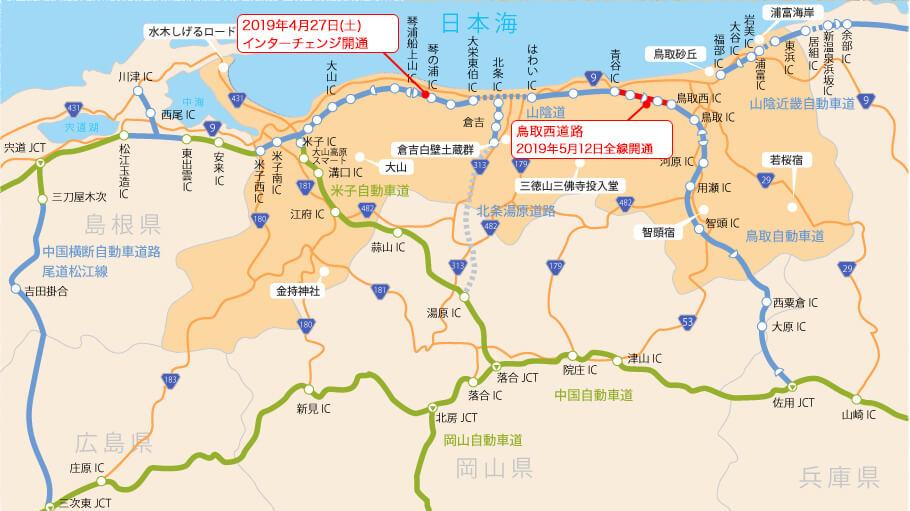 鳥取県マップ