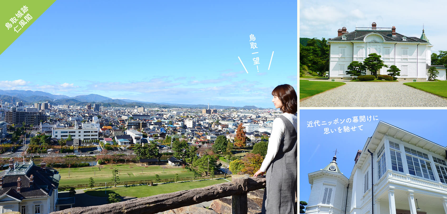 鳥取城跡・仁風閣