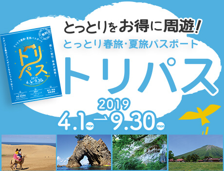アイコン_トリパス_春旅・夏旅パスポート