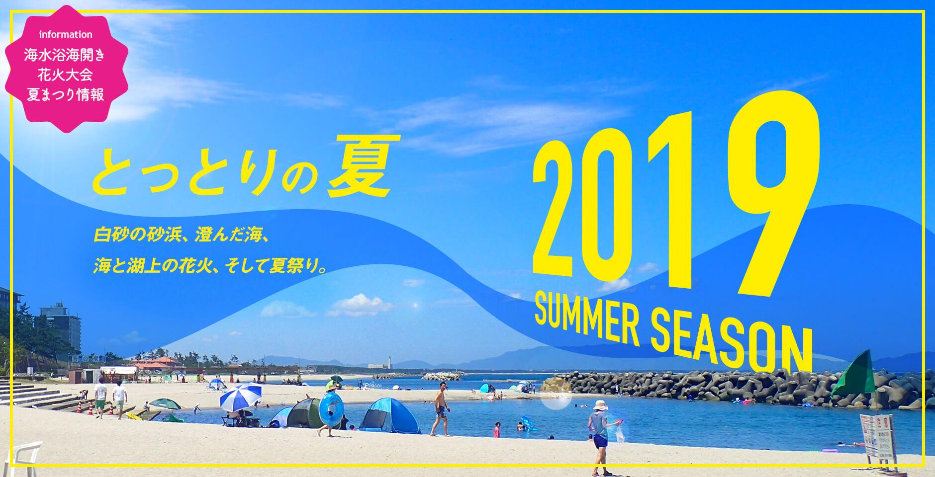 2019 サマーシーズン 鳥取県 夏休み とっとりの夏 海水浴海開き 花火大会 夏まつり