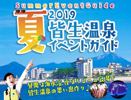 2019夏 皆生温泉イベントガイド