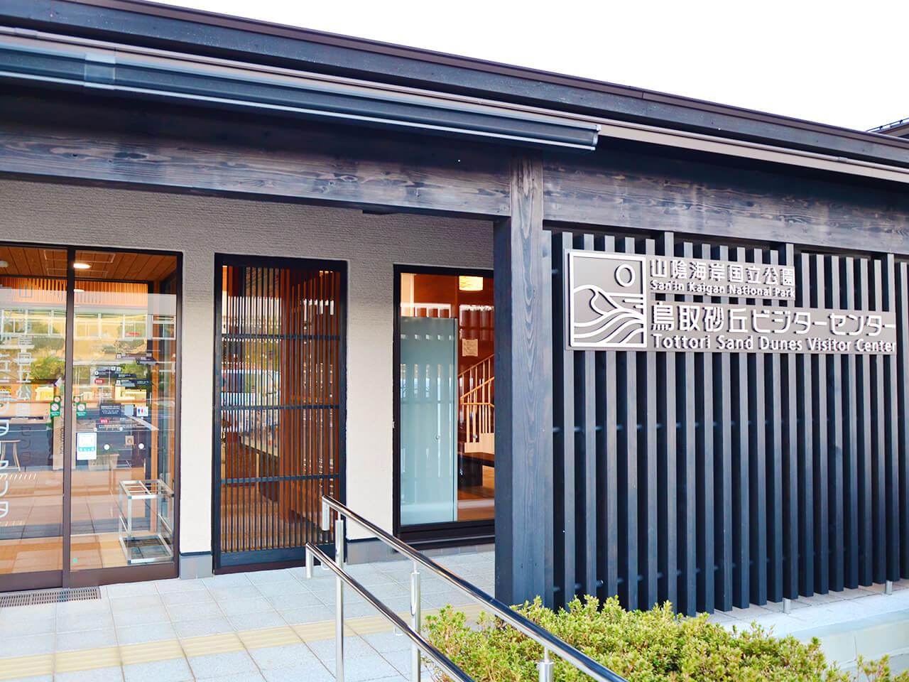 山陰海岸国立公園鳥取砂丘ビジターセンター