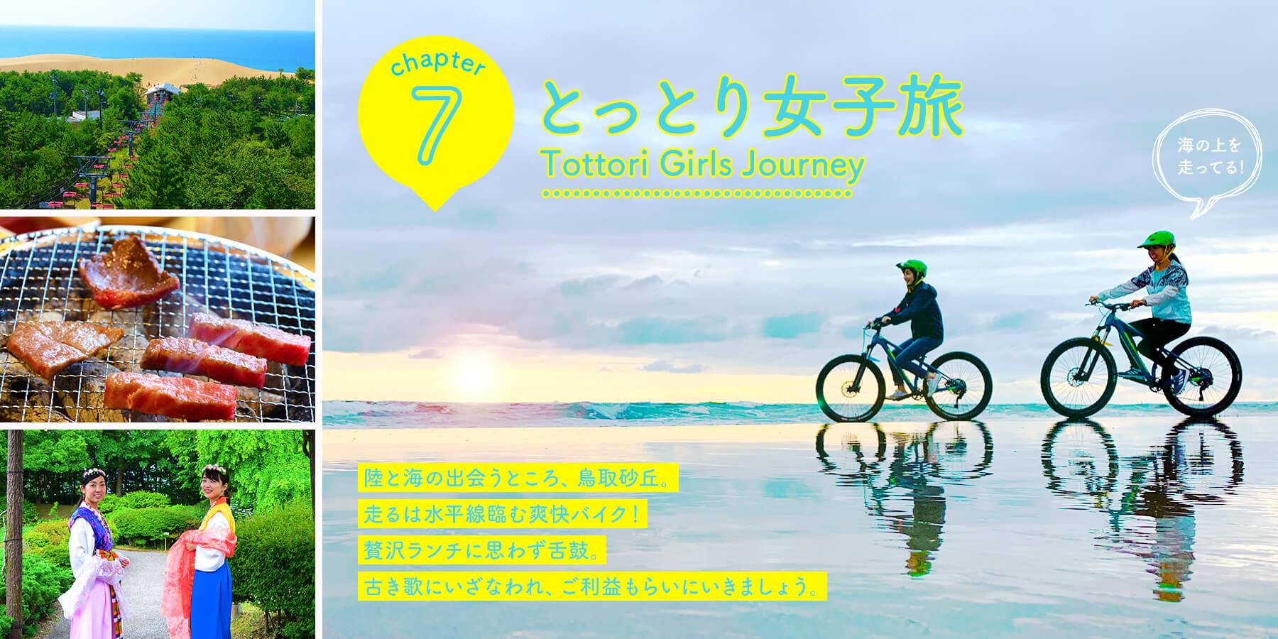 鳥取女子旅07