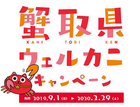 蟹取県ウェルカニキャンペーン | 鳥取県に宿泊&応募で鳥取の旬のカニ当たる!
