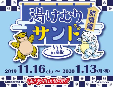 湯けむりサンド旅情篇in鳥取