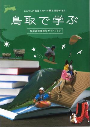 鳥取県教育旅行ガイドブック