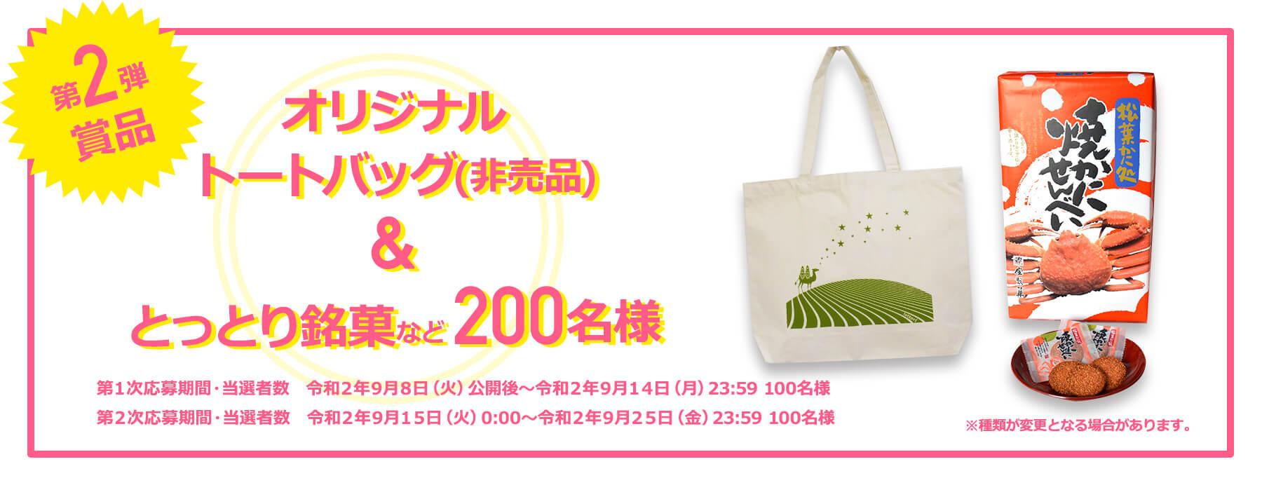 オリジナルトートバッグ と 鳥取銘菓