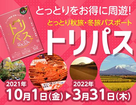 アイコン_トリパス_秋旅・冬旅パスポート2020