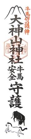 大神山神社 札