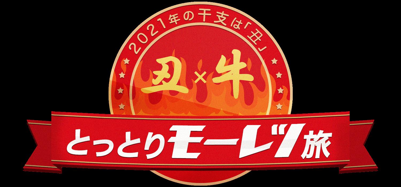 丑×牛 〜とっとりモーレツ旅〜