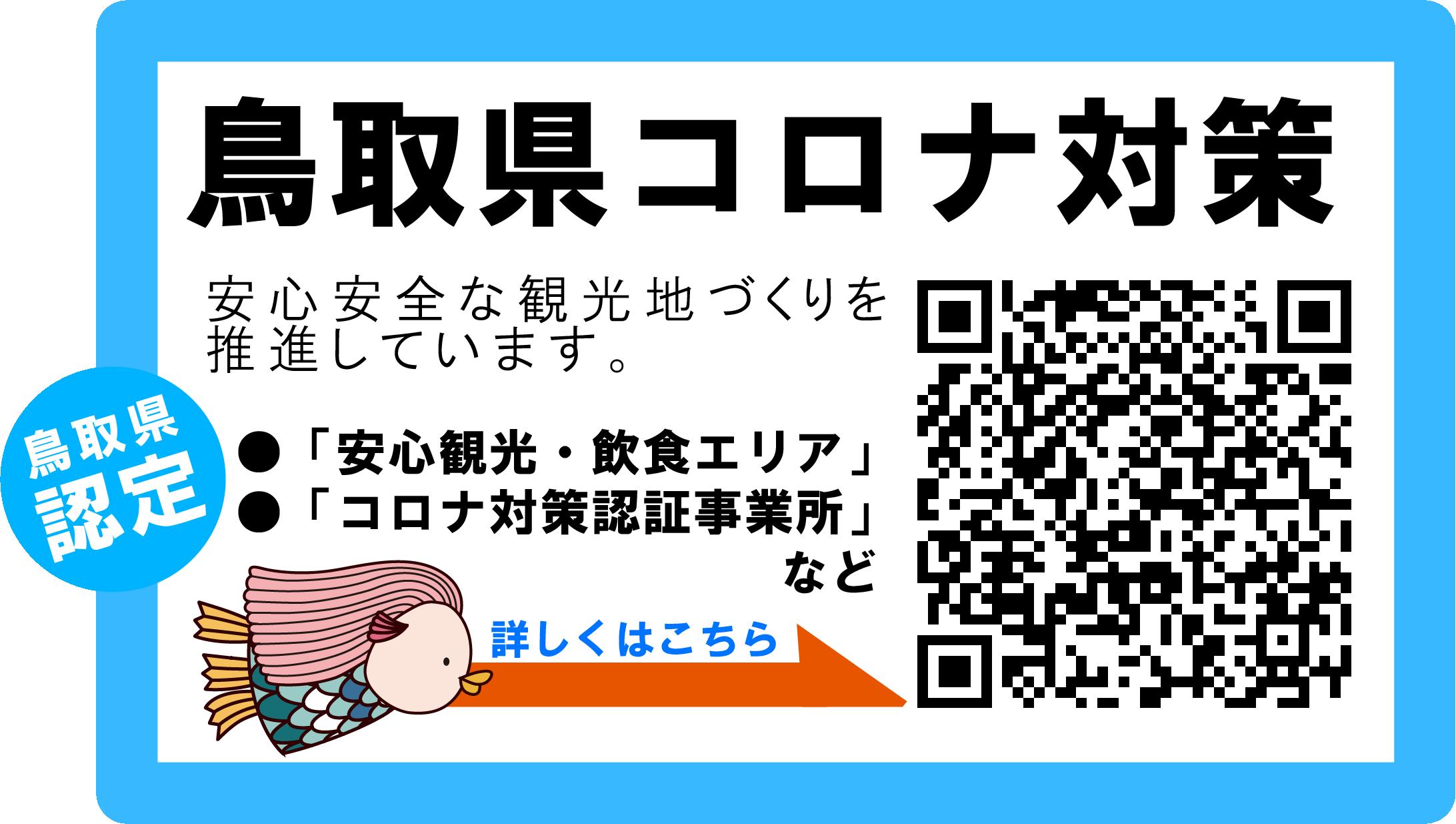 コロナ対策カセット③