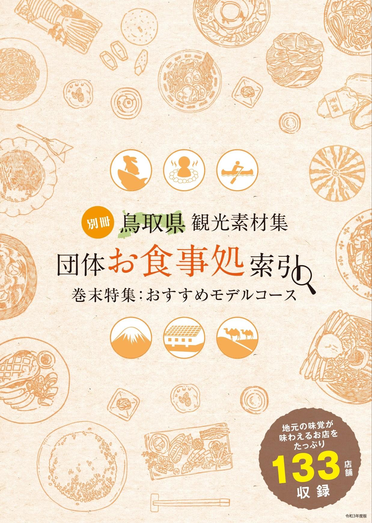 令和3年度観光素材集食事編【表紙】