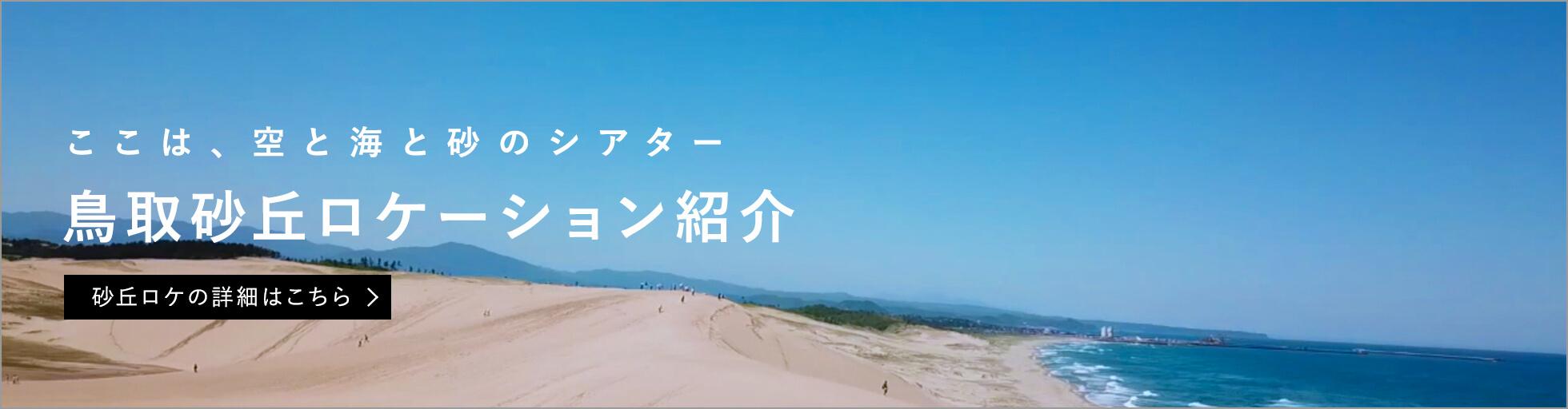 鳥取砂丘ロケーション紹介