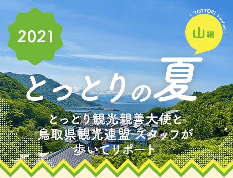 とっとりの夏_2021