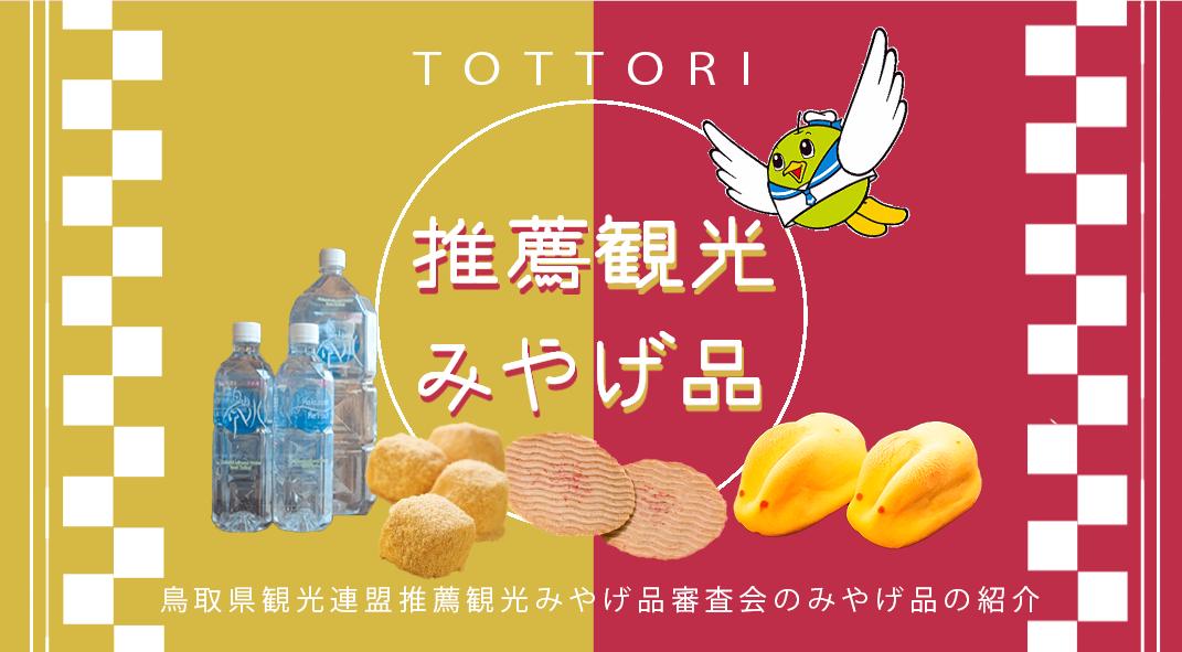 推薦観光みやげ品トップ画像(茶)