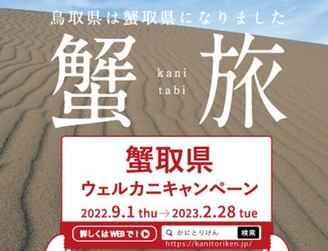 鳥取県ウェルカニキャンペーン