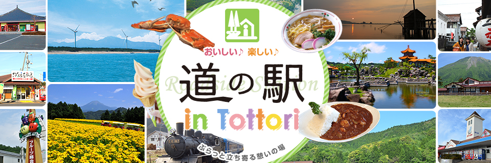 道の駅in Tottori