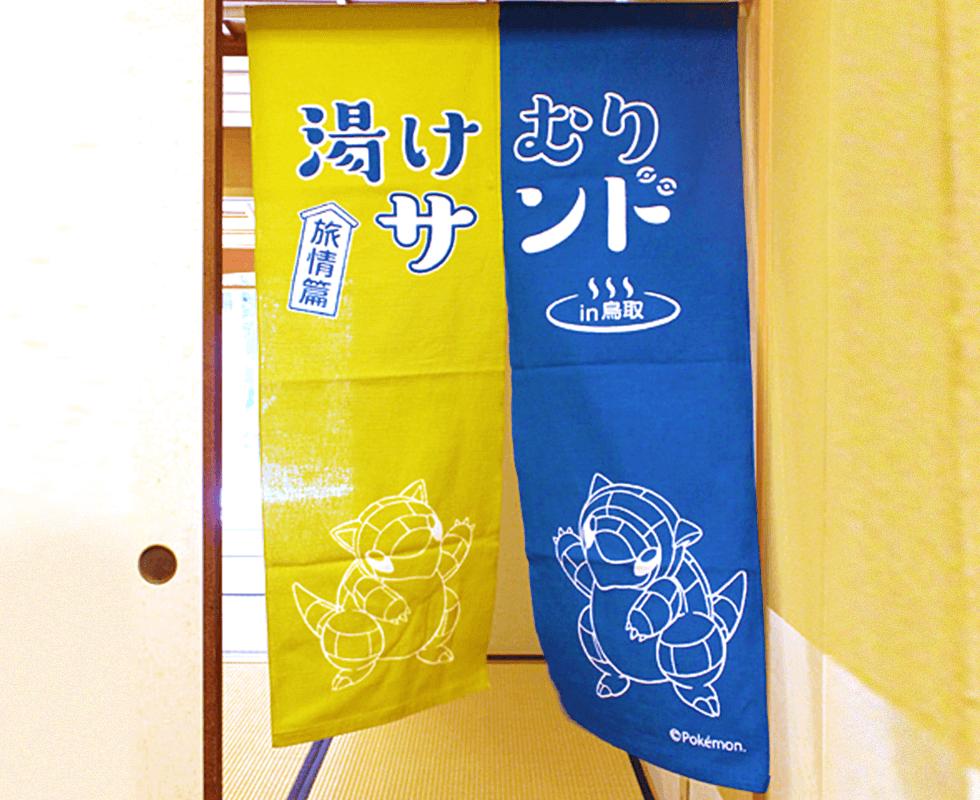 サンドの暖簾