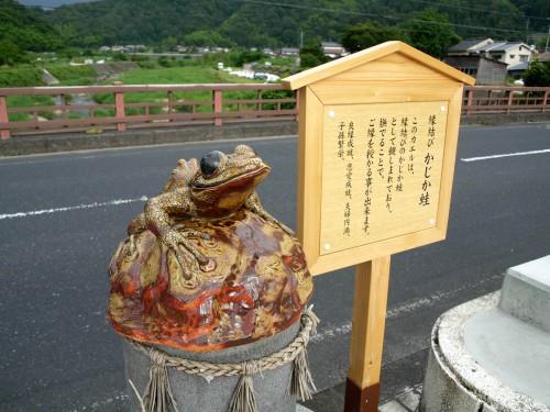 恋谷橋「縁結びかじか蛙」