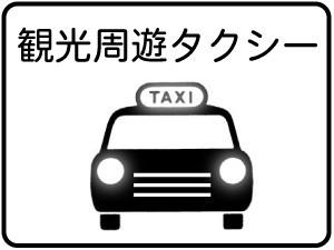 観光タクシーで巡るのんびり!!らくらく!!山陰の旅