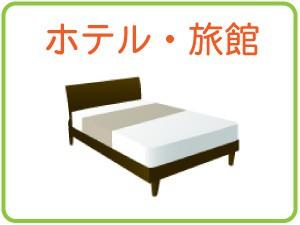鳥取駅・鳥取砂丘・鳥取賀露港周辺のホテル・旅館