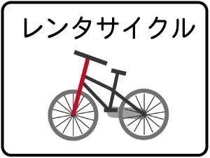 倉吉周辺 レンタサイクル
