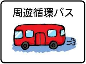 【リムジンバス】米子鬼太郎空港・境港国際旅客ターミナル発着リムジンバス