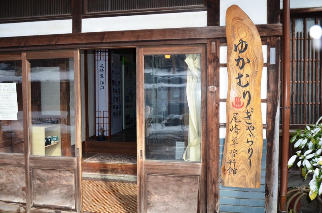 尾崎翠資料館